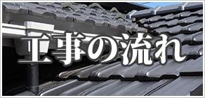 長崎屋根瓦お悩み相談所の施工の流れ