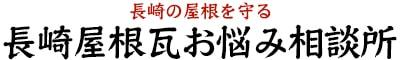 長崎の屋根工事(葺き替え・雨漏り修理)は長崎屋根瓦お悩み相談所へ