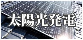 長崎屋根瓦お悩み相談所ができること 太陽光発電