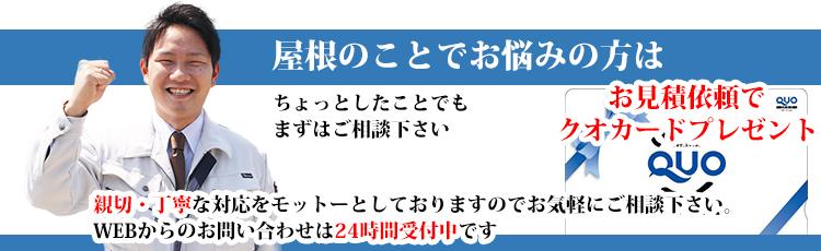 長崎屋根瓦お悩み相談所へのお問い合わせ